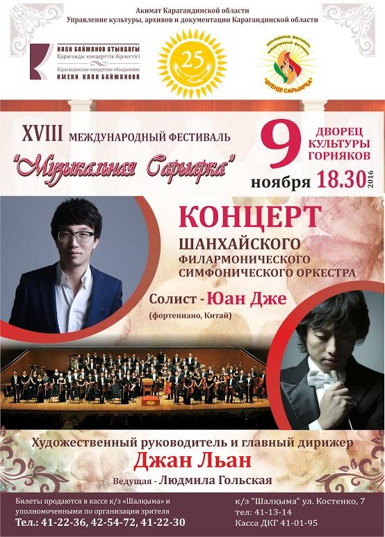 Концерт Шанхайского Филармонического Симфонического оркестра