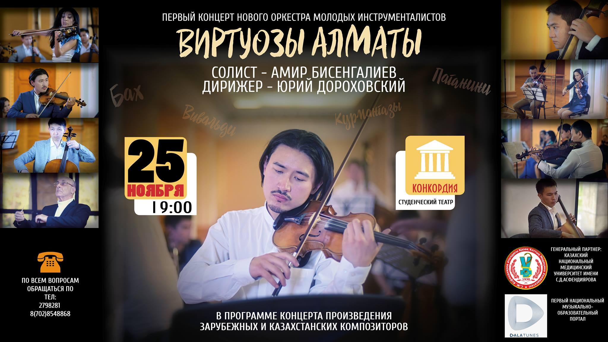 Виртуозы Алматы
