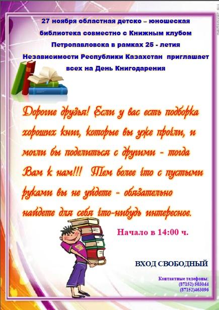 """Акция """"День Книгодарения"""""""