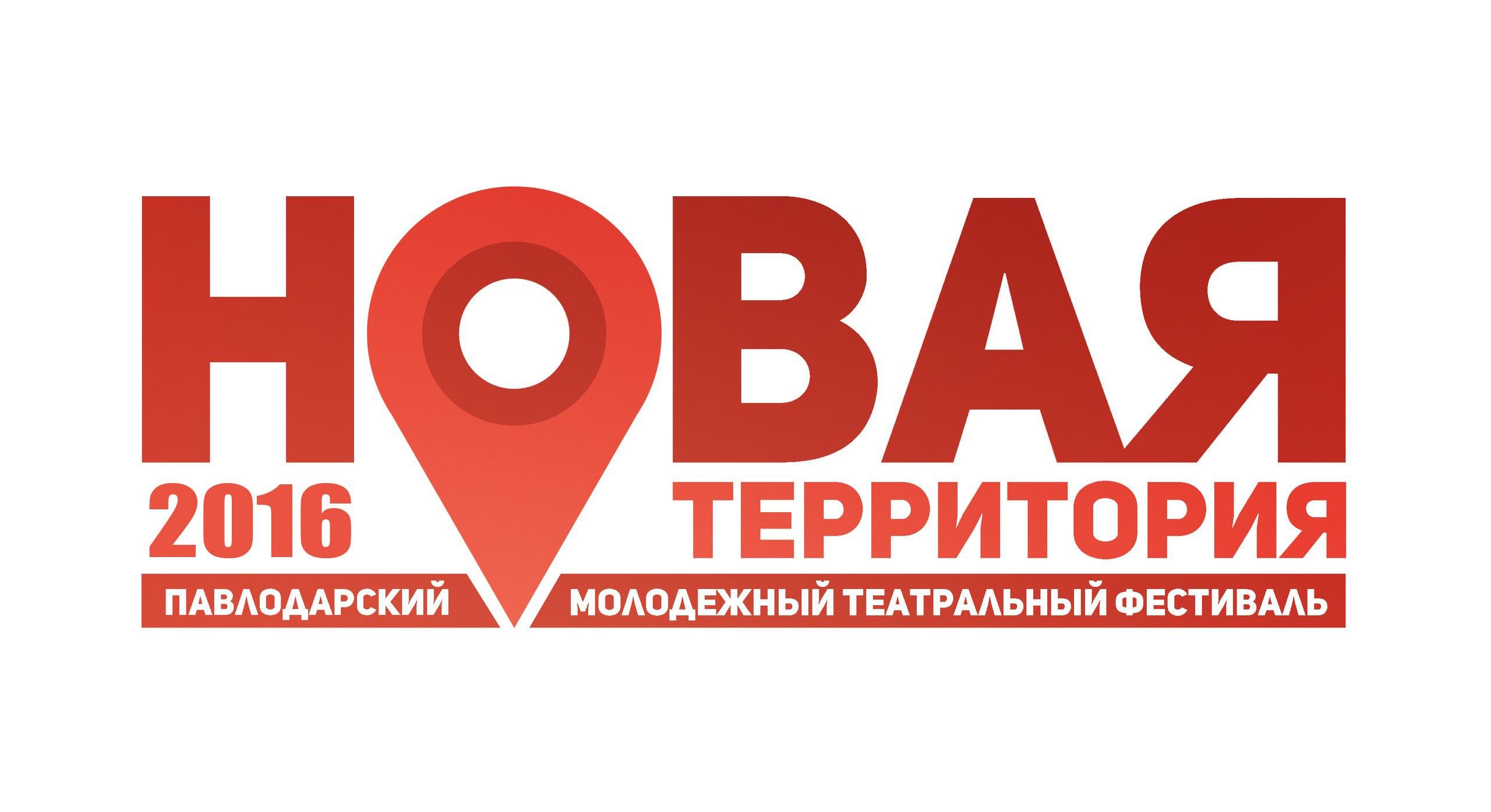 Павлодарский молодежный театральный фестиваль