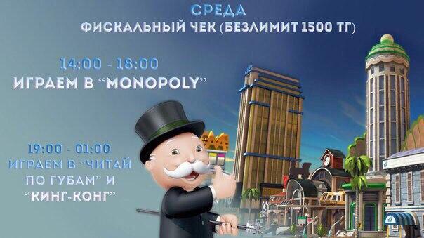"""""""Фискальный чек"""" в Некафе Астана"""