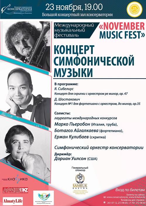 Концерт симфонической музыки