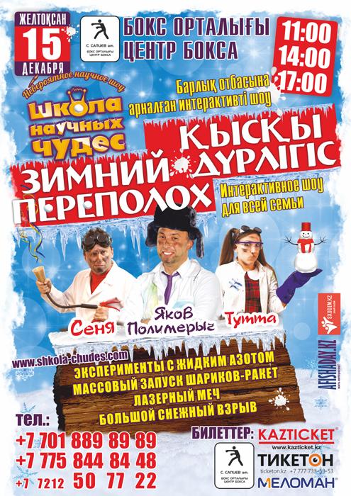 Зимняя программа от Школы научных чудес в Караганде