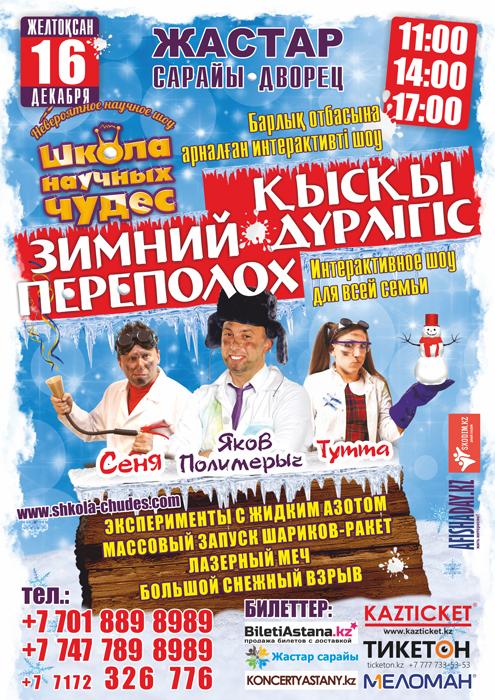Зимняя программа от Школы научных чудес в Астане