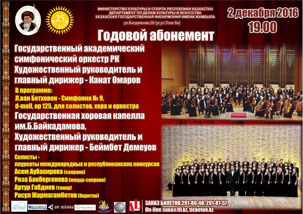 Годовой абонемент ГАСО РК. Симфония № 9
