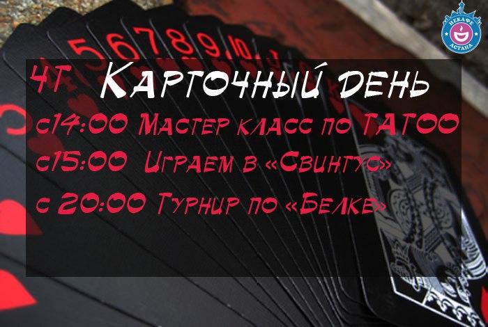 Карточный день в Некафе Астана