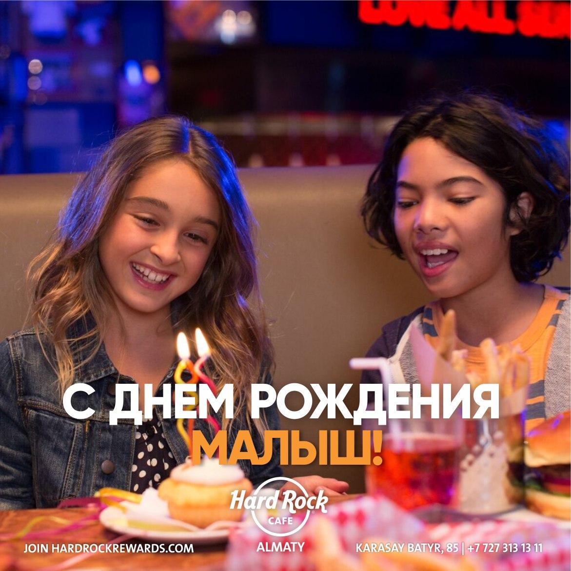 Детский день рождения в Hard Rock Cafe Almaty