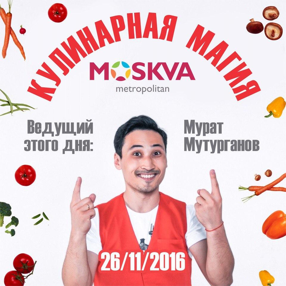 """""""Кулинарная Магия"""" в Moskva Metropolitan"""