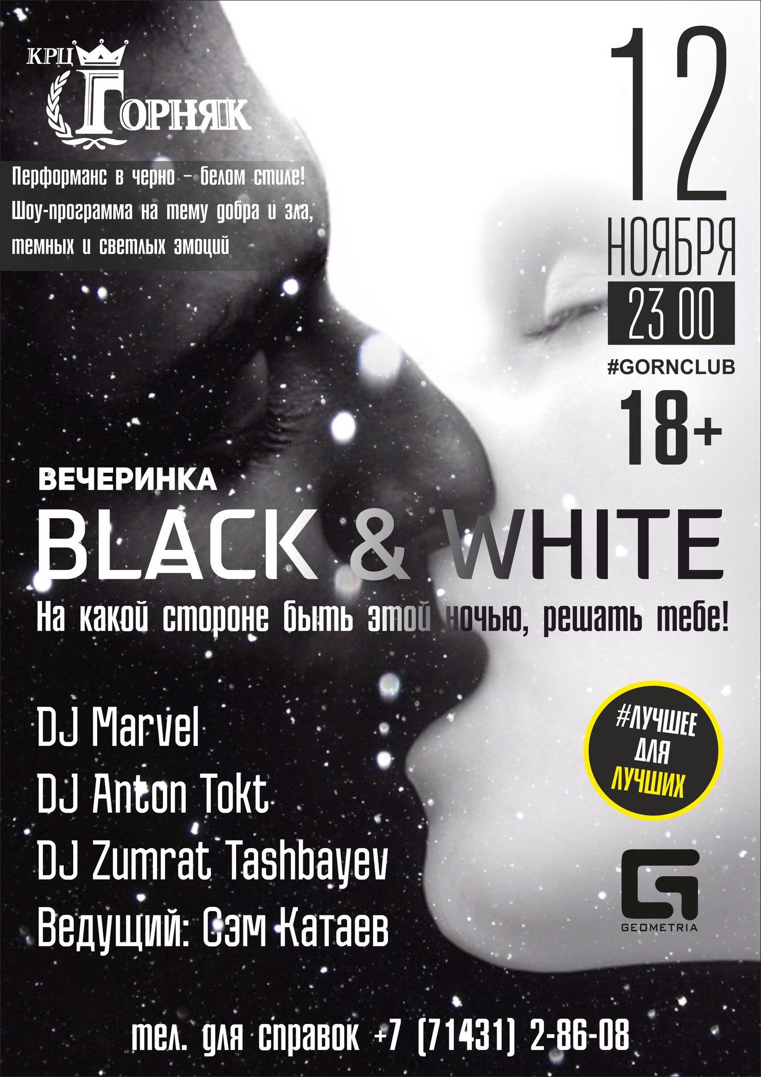 "Вечеринка ""Black and White"""