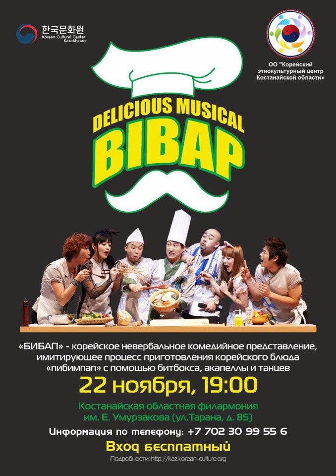 Корейский мюзикл BIBAP