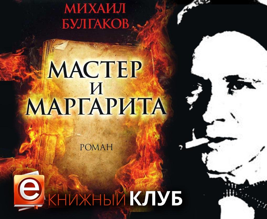 """""""Мастер и Маргарита"""" в книжном клубе Караганды"""