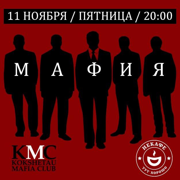 МАФИЯ от Kokshetau MAFIA CLUB