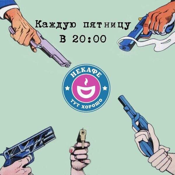 Мафия в Некафе Астана