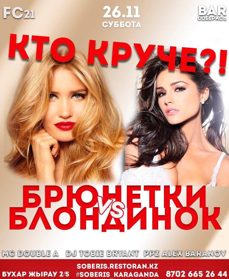 """""""Брюнетки против Блондинок"""""""