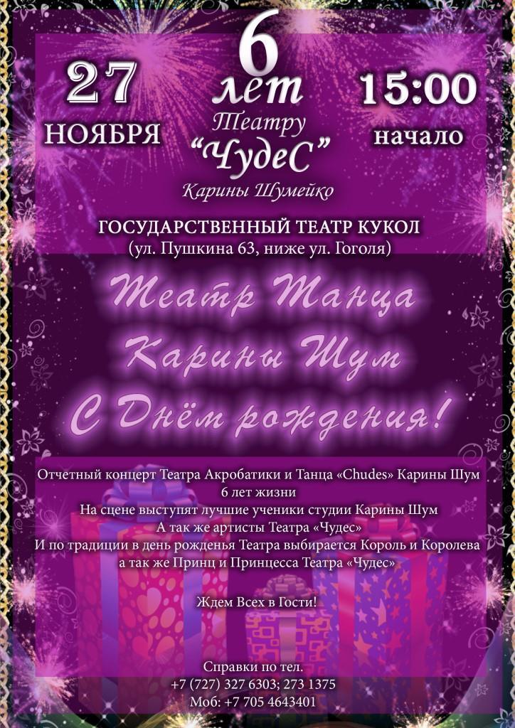 "Театру ""ЧУДЕС"" Карины Шум 6 ЛЕТ"