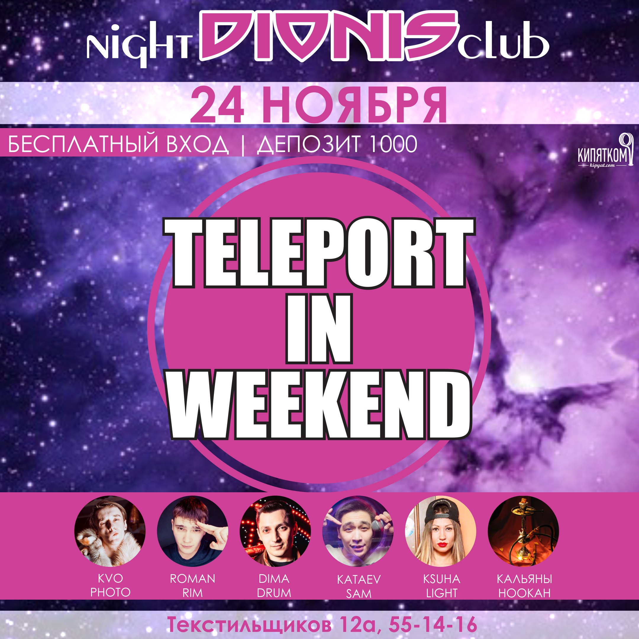 Teleport in weekend