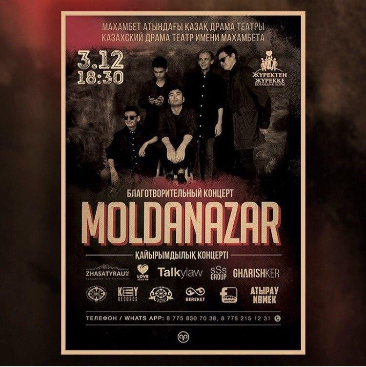 Благотворительный концерт MOLDANAZAR