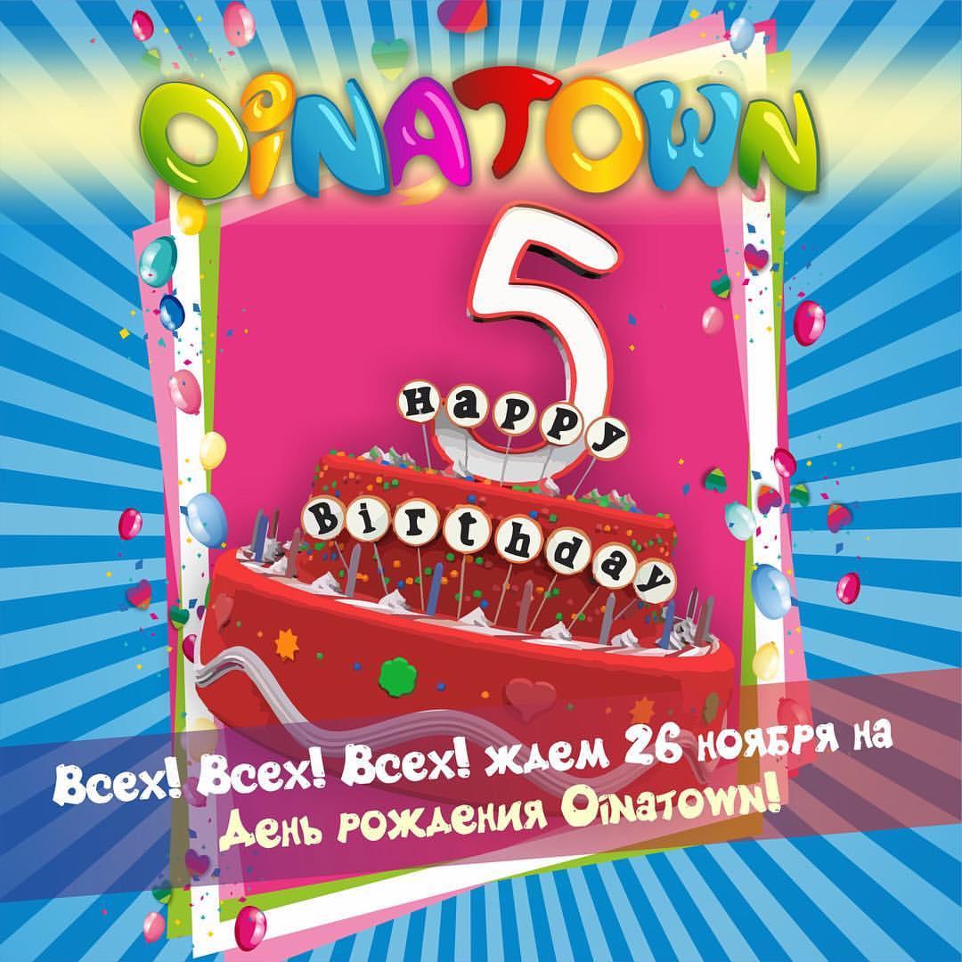 День рождения Oinatown!