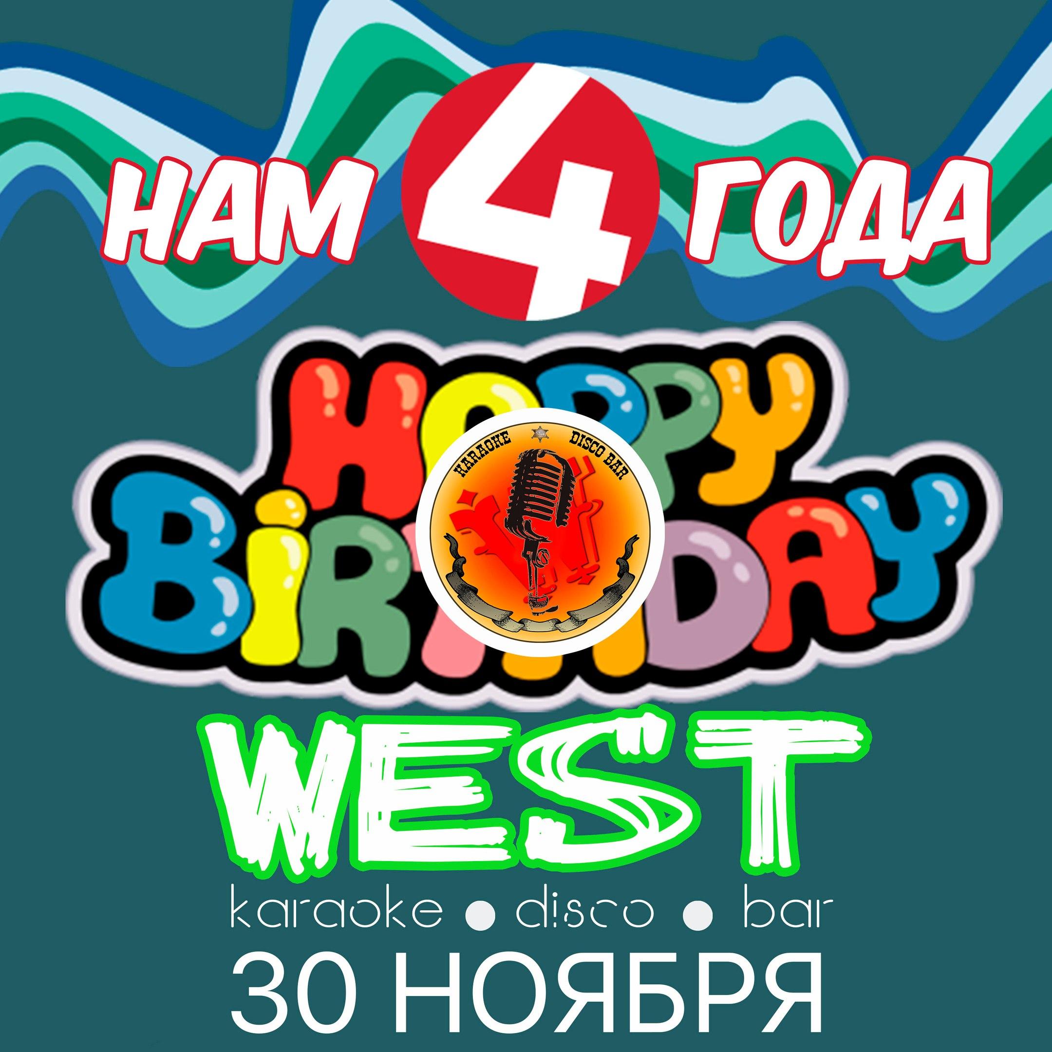 День рождения Караоке диско-бар WEST