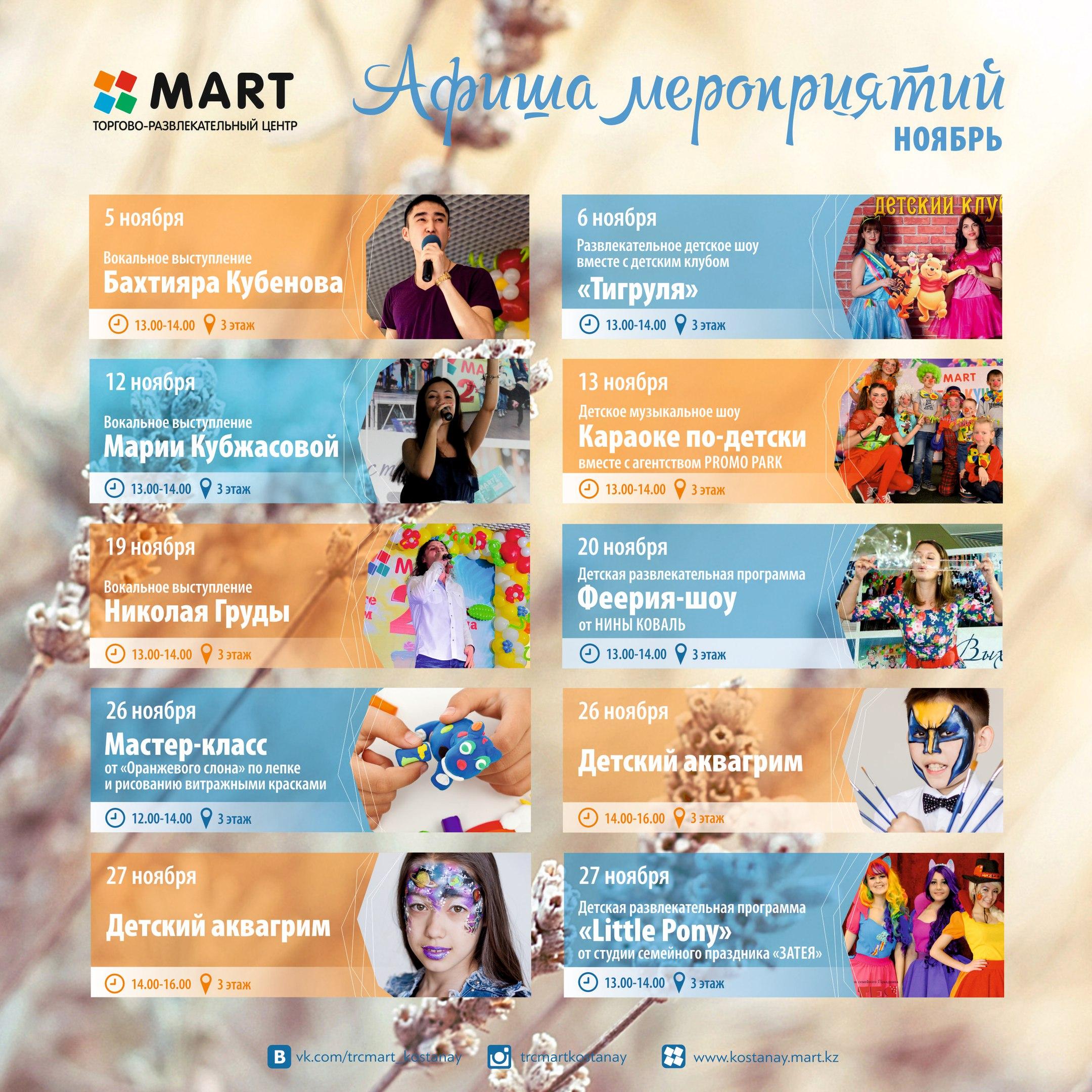 Афиша мероприятий на ноябрь от ТЦ «MART»
