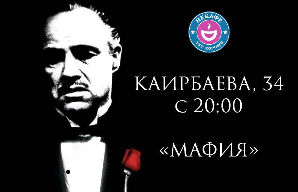 Мафия в Некафе Павлодар