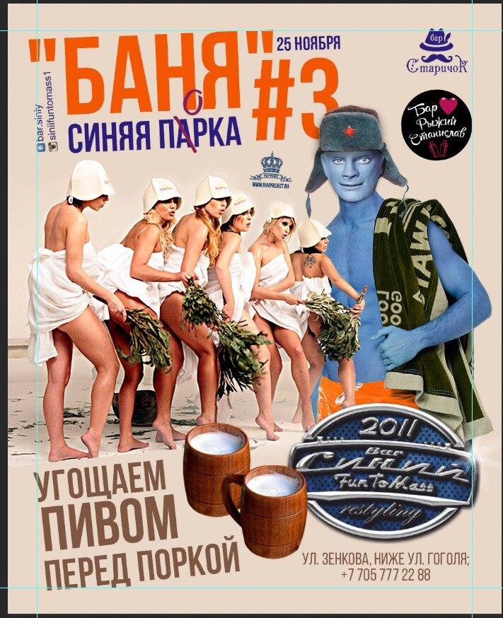 """БАНЯ"" Синяя порка # 3"
