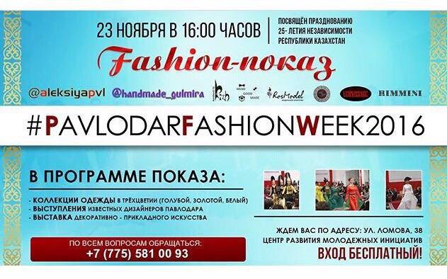 Fashion показ