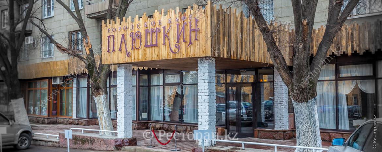"""Городское кафе """"Плюшкин"""""""