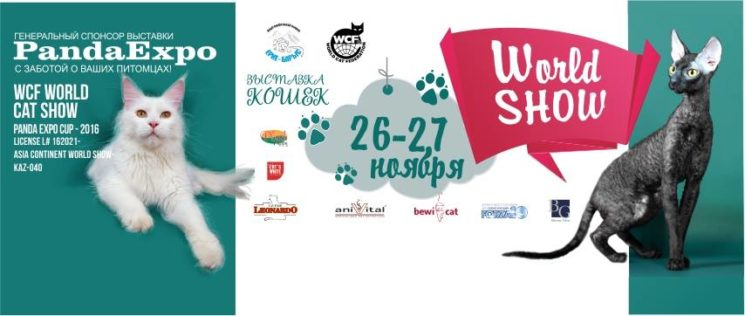 """Выставка кошек """"WCF World Cat Show"""""""