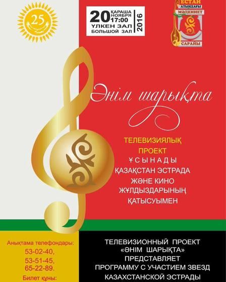 """Телевизионный проект """"Әнім шарықта"""""""