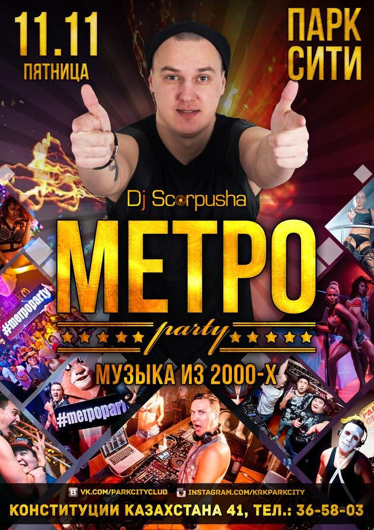 МЕТРО музыка из 2000-х