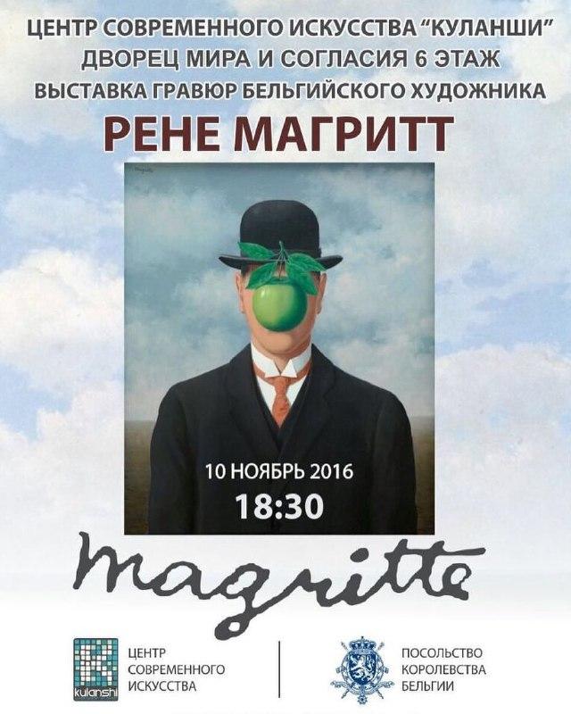 Выставка лимитированной серии литографий Рене Магритта