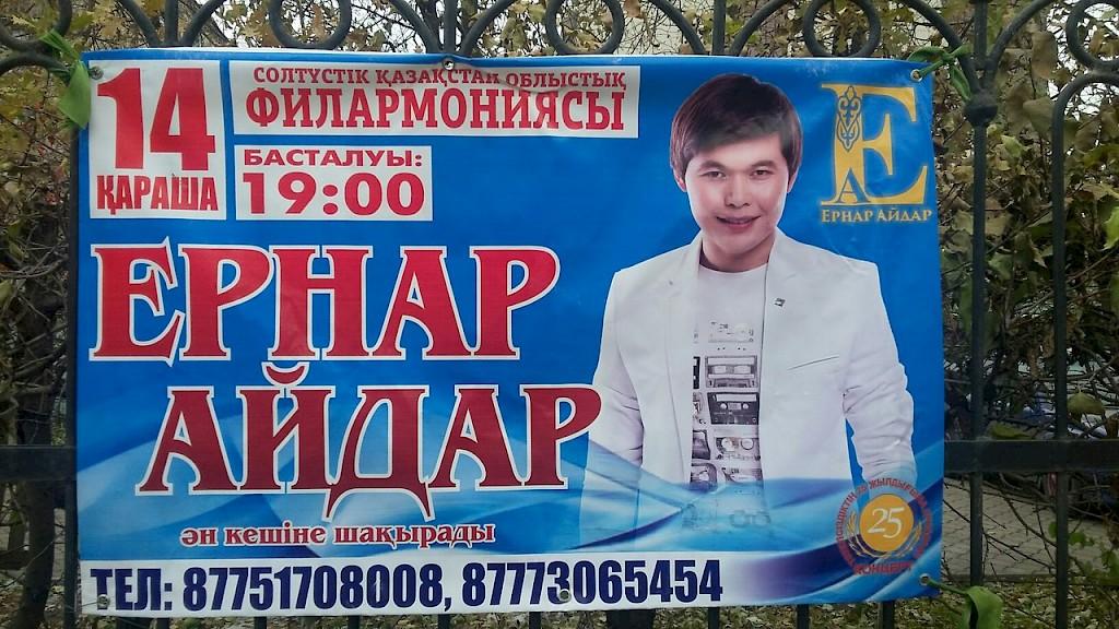 Ернар Айдар в Петропавловске