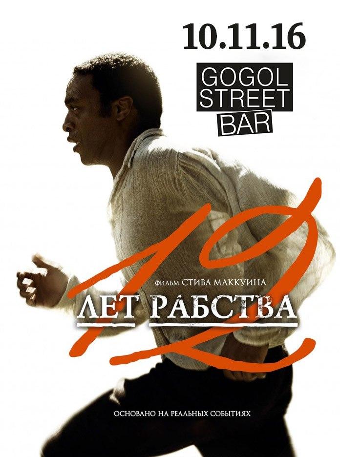 Киночетверг в Gogolstreetbar