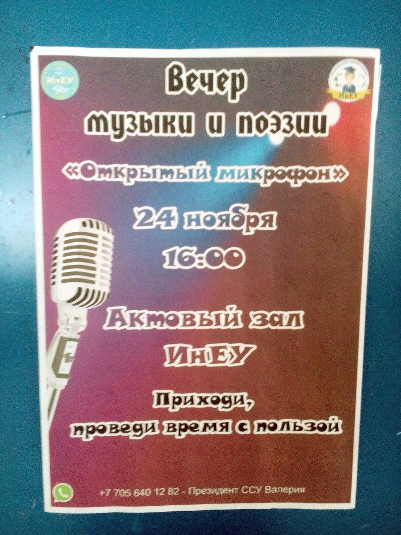 """Вечер музыки и поэзии """"Открытый микрофон"""""""