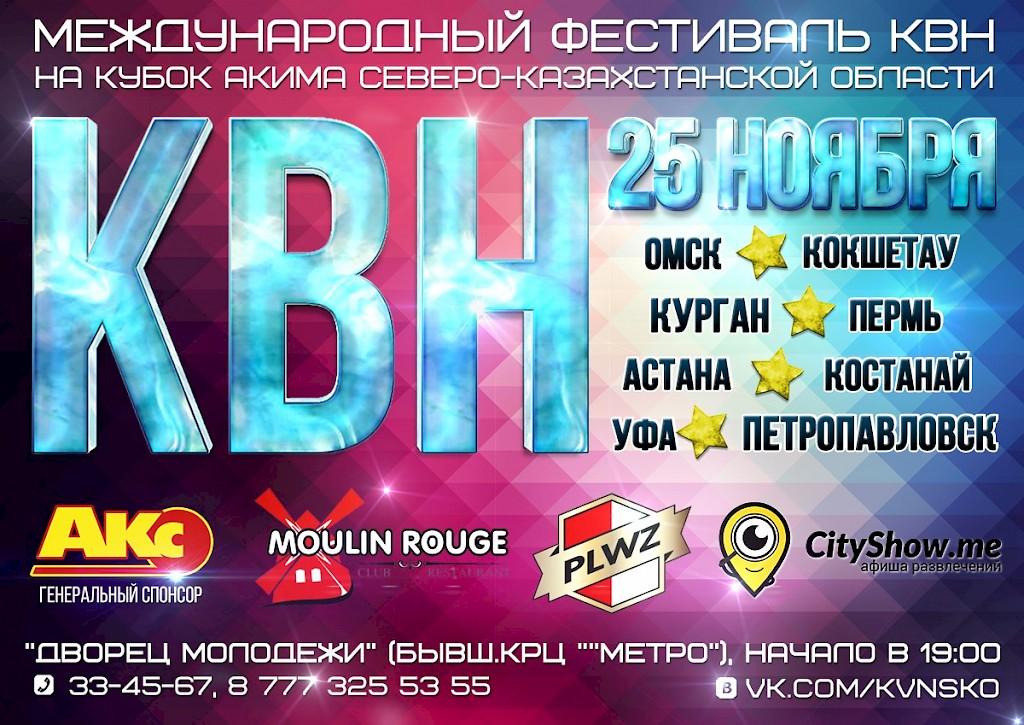 Международный фестиваль КВН