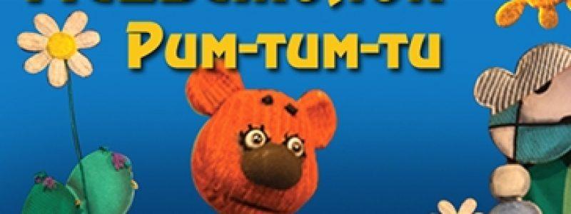 """""""Медвежонок Рим-Тим-Ти"""""""