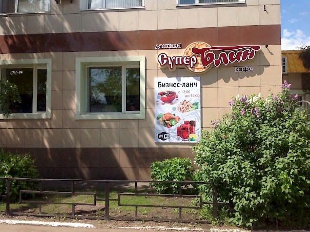 "Семейное кафе ""Супер-блин"""