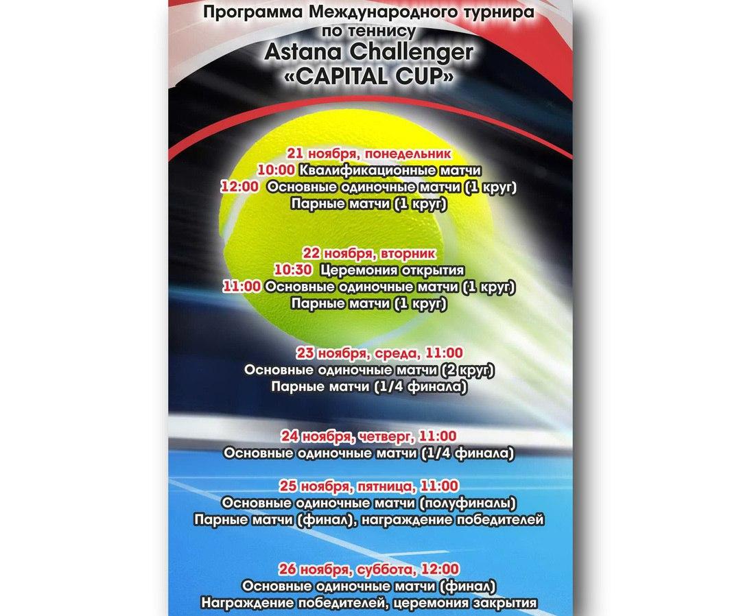 Международный турнир по большому теннису серии ATP Challenger «CAPITAL CUP»