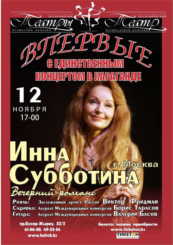 """Инна Субботина """"Вечерний романс"""" в Караганде"""