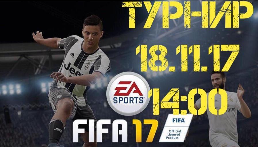 Турнир. FIFA 17