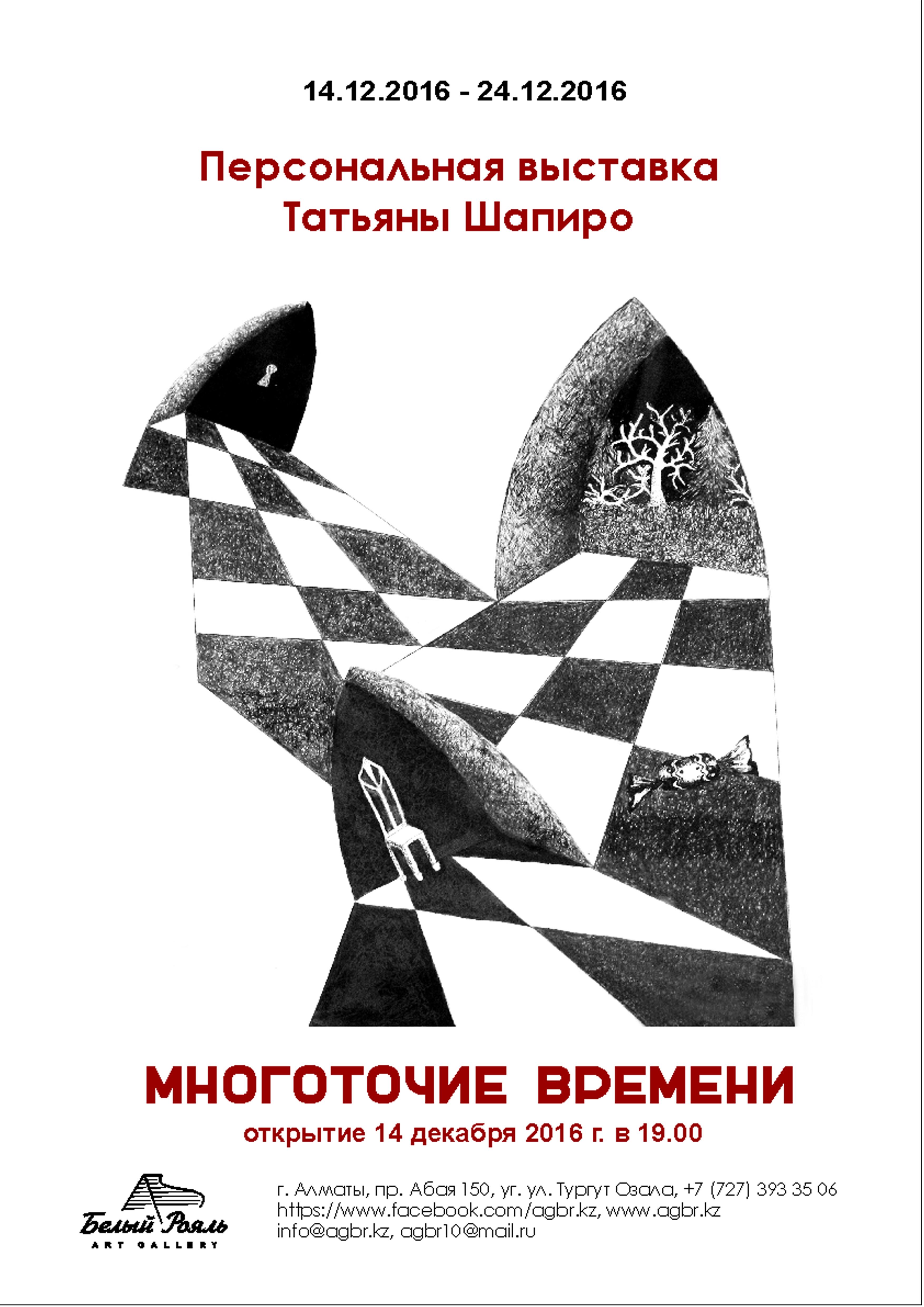 """Персональная выставка Татьяны Шапиро """"МНОГОТОЧИЕ ВРЕМЕНИ"""""""