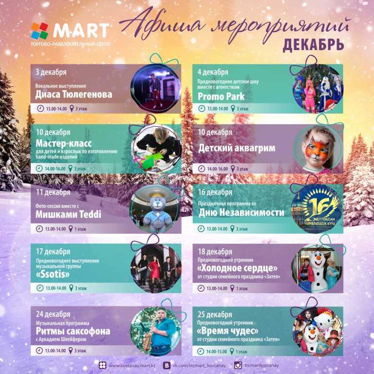 Афиша мероприятий ТРЦ MART