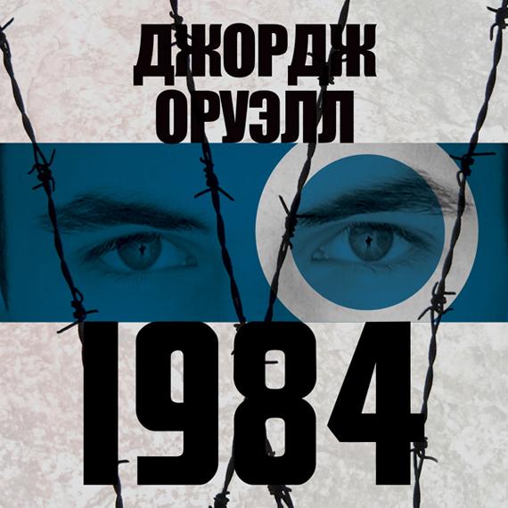 АУДИОКНИГА1984 СКАЧАТЬ БЕСПЛАТНО