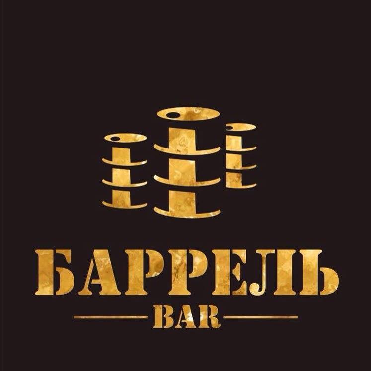 Баррель, бар