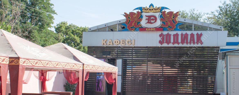Диско-бар Zodiak