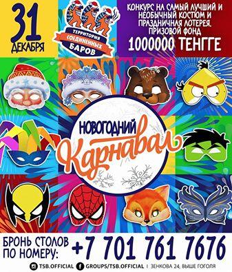 Новогодний карнавал на Территории