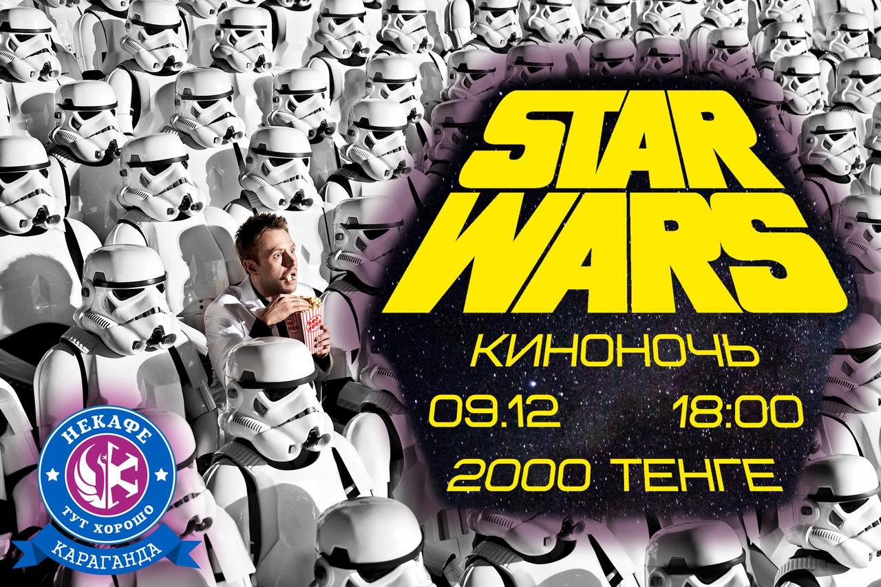 Киноночь «Звездных войн» в Некафе