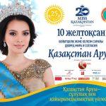 Мисс Казахстан 2016