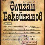 """""""Әлихан Бөкейханов"""""""